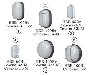 Административно-общественное освещение : Селена-31Ж-М,-31А-М,-3-М, -ЗЖ-М, -ЗА-М, -ЗК-М, -32А-М, -32-М